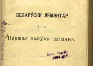 Беларускі лемантар, або першая навука чытання